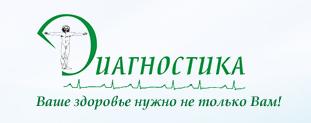 """Медицинская лаборатория """"Диагностика"""", Алматы"""