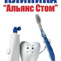 """Стоматологическая клиника """"Альянс Стом"""""""