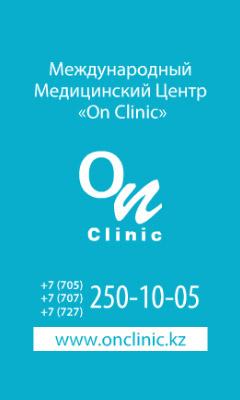 wwww.onclinic.kz