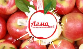 Пятый ежегодный фестиваль яблок АЛМА Fest - 2016