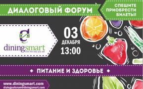 В Алматы пройдет третий диалоговый форум DININGSMART